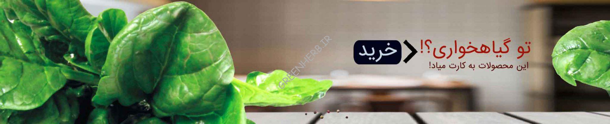خرید محصولات گیاهخواری