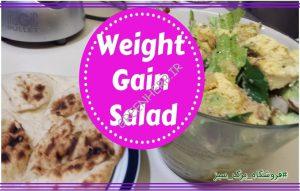 سالاد چاق کننده! 100% تضمینی برای افزایش وزن!