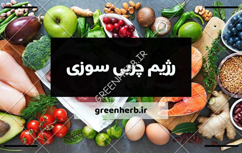 رژیم چربی سوزی : 15 خوراکی که نباید از آن ها غافل شد!